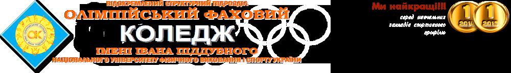 Олімпійский фаховий коледж імені Івана Піддубного
